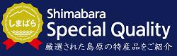 shimabara Special Quality介紹被嚴格挑選的島原的特產