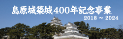 Shimabara-jo Castle construction of a castle 400 years commemorative project 2018 through 2024