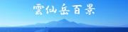 雲仙岳百景