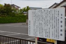 藩校・稽古館跡