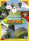 Shimabara Sightseeing Guide book