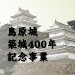 島原城築城400年記念事業
