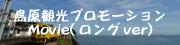 島原観光プロモーション動画(ロング)