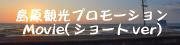島原観光プロモーション動画(ショート)