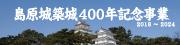Shimabara-jo Castle la interpretación de un castillo proyecto conmemorativo de 400 años